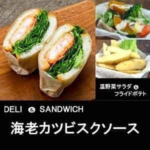 【1107a】海老カツビスクソース&温野菜サラダ