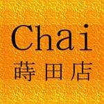 Chai 蒔田店 広域店