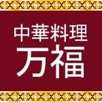 中華料理万福
