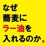 なぜ蕎麦にラー油を入れるのか。西武新宿店