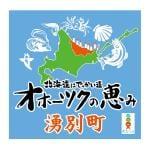 オホーツクの恵み 西新橋店(網走)