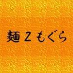 麺Zもぐら