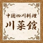 中国四川料理 川菜館
