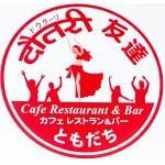 インドカレー ハヌマン 蒲田店