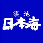 築地日本海 桜新町店