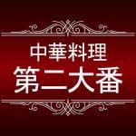 中華料理 第二大番