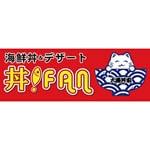 丼!FAN総本店(多摩地区広域デリバリー)