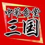 中華食堂 三国