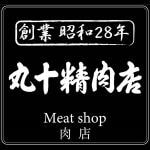 丸十精肉店 浅草店
