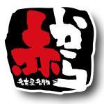赤から 上野駅前店