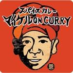 スパイスカレー!マイケルON curry