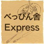べっぴん舎カリー Express 北千住店