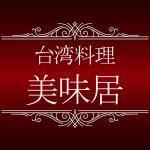 台湾料理美味居