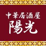 中華居酒屋 陽光