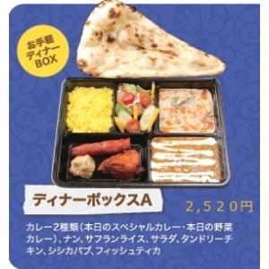 ディナーボックスA Dinner Box A