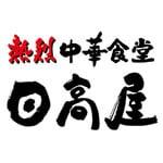 中華食堂 日高屋 千駄ヶ谷店