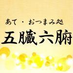 大阪十三 ガリバタ肉キャベ丼