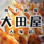 餃子酒場大田屋 大塚店