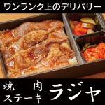 ワンランク上のデリバリー 焼肉ステーキ ラジャ 銀座店