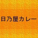 日乃屋カレー築地二丁目店