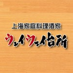 ウェイウェイ台所 二子玉川店