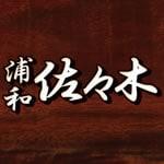 浦和 佐々木 超広域店