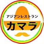 アジアンレストラン カマラ