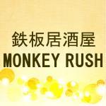 鉄板居酒屋 MONKEY RUSH