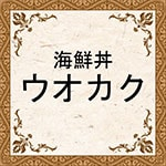 海鮮丼 ウオカク