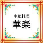 中華料理 華楽