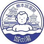 熊本城温泉城の湯 がらしゃ亭