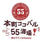 肉&ワイン&Happy 本町ココバル55酒場