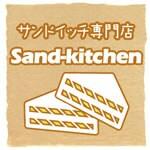 サンドイッチ専門店 Sand-kitchen