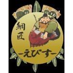 鯛匠-えびす- 広域店
