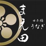 うなぎ専門店 日本橋 まえ田