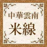中華雲南 米線 狭域店