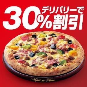 【30%割引・ナポリ生地】イタリア野菜のクリーミィボロネーゼ Mサイズ 通常価格2500円(税込:2700円)→特別価格