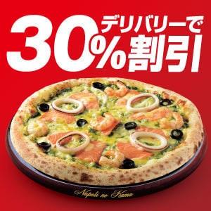 【30%割引・ナポリ生地】バジル・シーフード Mサイズ 通常価格2900円(税込:3132円)→特別価格