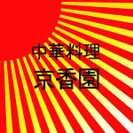 中華料理 京香園