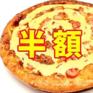 ピザダーノ 【半額】とろ~りチーズドッグ(サルサ&キーマ)