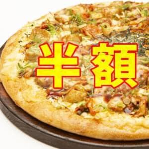 ピザダーノ 【半額】チーズタッカルビピザ