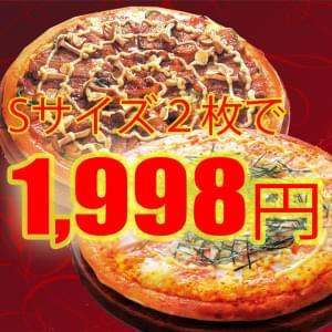 Sサイズ2枚セット(最大1090円お得)