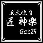 炭火焼肉 匠 神楽 Gab29 氷川台店