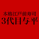 本格江戸前寿司 3代目与平 築地店