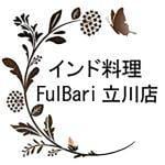 本格インド料理FulBari立川店