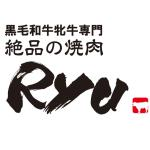 絶品の焼肉 Ryu