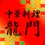 中華料理 龍門