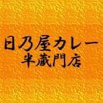 日乃屋カレー半蔵門店