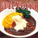ワンランク上のデリバリー 洋食 Vetta新宿店