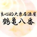 良心的大衆居酒屋 鶴亀八番 西宮北口店